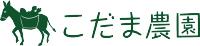 【こだま農園】通販ページ